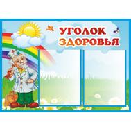 Стенд для детского сада УГОЛОК ЗДОРОВЬЯ (Айболит), 0,7*0,5м, фото 1