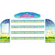 Комплект стендов для детских рисунков и поделок НАШЕ ТВОРЧЕСТВО (Конфетти), фото 1