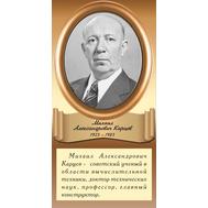 Стенд-портрет для кабинета информатики бежевый КАРЦЕВ, 0,3*0,6м, фото 1
