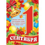 Плакат А2 1 СЕНТЯБРЯ! 0-02-467, фото 1