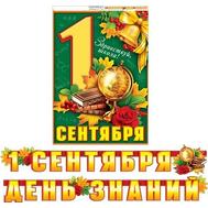 Гирлянда 1 СЕНТЯБРЯ - ДЕНЬ ЗНАНИЙ! 8-16-162 2,7м с плакатом, фото 1