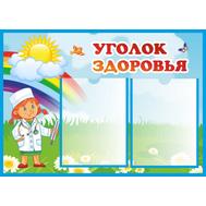 Стенд для детского сада УГОЛОК ЗДОРОВЬЯ (Радуга и Ромашки), 0,7*0,5м, фото 1