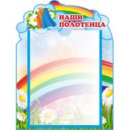 Стенд для детского сада НАШИ ПОЛОТЕНЦА (Радуга и Ромашки), 0,3*0,4м, фото 1