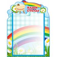 Стенд для детского сада НАШИ СТОЛЫ (Радуга и Ромашки), 0,3*0,4м, фото 1