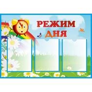Стенд для детского сада РЕЖИМ ДНЯ (Радуга и Ромашки), 0,85*0,6м, фото 1