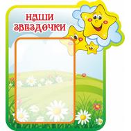 Стенд НАШИ ЗВЕЗДОЧКИ для группы АЛЕНУШКА, 0,5*0,4м, фото 1