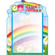 Стенд для детского сада НАШИ ГОРШКИ (Радуга), 0,3*0,4м, фото 1