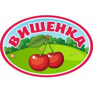 Табличка для детского сада для группы ВИШЕНКИ, 0,3*0,2м, фото 1