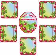 Комплект стендов для детского сада ДЛЯ ВАС,РОДИТЕЛИ! для группы ВИШЕНКИ, фото 1