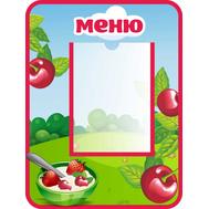 Стенд для детского сада МЕНЮ для группы ВИШЕНКИ, 0,3*0,4м, фото 1