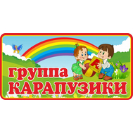 Табличка для детского сада для группы КАРАПУЗИКИ, 0,3*0,15м, фото 1