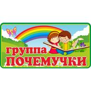 Табличка для группы ПОЧЕМУЧКИ, 0,3*0,15м, фото 1