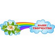 Стенд-заголовок для детских рисунков НАШЕ ТВОРЧЕСТВО (Кузнечики), 0,7*0,21м, фото 1