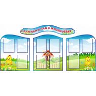 Cтенд для детского сада ДЛЯ МАМ И ПАП О ЖИЗНИ РЕБЯТ (цыплята), 2,1*1м, фото 1
