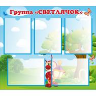 Стенд для детского сада ГРУППА СВЕТЛЯЧОК, 0,8*0,7м, фото 1