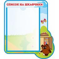 Стенд для детского сада СПИСОК НА ШКАФЧИКИ для группы ВИННИ-ПУХ, 0,34*0,4м, фото 1