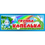 Табличка для детского сада ГРУППА КАПЕЛЬКА, 0,26*0,1м, фото 1