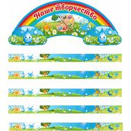 Комплект стендов для рисунков НАШЕ ТВОРЧЕСТВО для группы КАПЕЛЬКА, фото 1