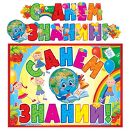 Гирлянда С ДНЕМ ЗНАНИЙ, ГР-10688 1м 90см, фото 1