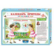 Календарь природы ОКРУЖАЮЩИЙ МИР. 4-5 ЛЕТ КП-2 Вохринцева С., фото 1