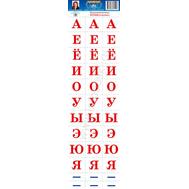 Раздаточный материал БУКВЫ (гласные) РМ-28, фото 1