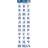 Раздаточный материал БУКВЫ (согласные) РМ-11, фото 1