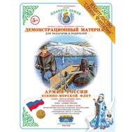 Демонстрационный материал ВОЕННО-МОРСКОЙ ФЛОТ ДМ-9 /ФГОС/, фото 1
