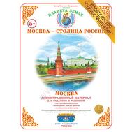 Демонстрационный материал МОСКВА ДМ-28 /ФГОС/, фото 1