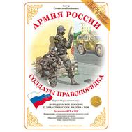 Методическое пособие СОЛДАТЫ ПРАВОПОРЯДКА АД-4 /ФГОС/, фото 1
