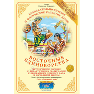 Методическое пособие ВОСТОЧНЫЕ ЕДИНОБОРСТВА НД-55 /ФГОС/, фото 1