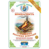 Методическое пособие СТИХИЙНЫЕ ЯВЛЕНИЯ ПРИРОДЫ НД-44 /ФГОС/, фото 1