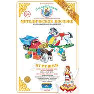 Методическое пособие ИГРУШКИ НД-4 /ФГОС/, фото 1