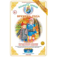Методическое пособие ВРЕМЕНА ГОДА. ОСЕНЬ НД-25 /ФГОС/, фото 1