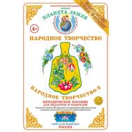 Методическое пособие НАРОДНОЕ ТВОРЧЕСТВО-2 НД-50 /ФГОС/, фото 1