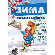 Демонстр.материал БЕСЕДЫ С РЕБЕНКОМ. ЗИМА, фото 1