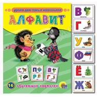 Карточки обучающие А5 16шт. АЛФАВИТ. Проф-Пресс, фото 1