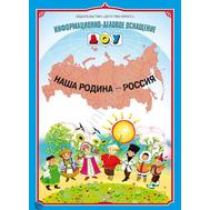Демонстр. картинки НАША РОДИНА - РОССИЯ, фото 1