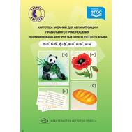 Книга КАРТОТЕКА ЗАДАНИЙ... (п-п',б-б',ф-ф',в-в',м-м',н-н') /ФГОС/, фото 1
