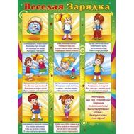 Плакат А2 ВЕСЕЛАЯ ЗАРЯДКА, 64.465, фото 1