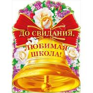 Плакат А1 ДО СВИДАНИЯ, ЛЮБИМАЯ ШКОЛА!,  64.501, фото 1