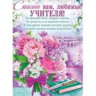 Плакат А2 СПАСИБО ВАМ, ЛЮБИМЫЕ УЧИТЕЛЯ!, 64.494, фото 1