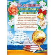 Плакат А2 ДО СВИДАНИЯ, ЛЮБИМАЯ ШКОЛА! 64.495, фото 1