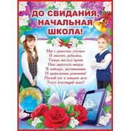 Плакат А2 ДО СВИДАНИЯ, НАЧАЛЬНАЯ ШКОЛА! 64.496, фото 1