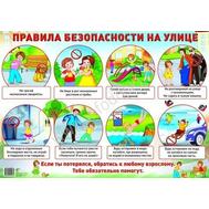 Плакат А2 ПРАВИЛА БЕЗОПАСНОСТИ НА УЛИЦЕ 4234 (ТЦ СФЕРА), фото 1