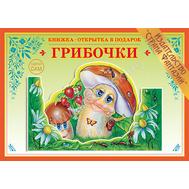 Книжка-открытка в подарок. СДЕЛАЙ САМ. ГРИБОЧКИ О-4, фото 1