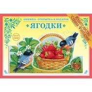 Книжка-открытка в подарок. СДЕЛАЙ САМ. ЯГОДКИ О-20, фото 1