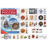 Демонстр. картинки РОССИЯ - РОДИНА МОЯ. НАРОДНЫЕ ПРОМЫСЛЫ РОССИИ, фото 1