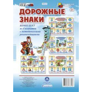 Комплект плакатов А3 ДОРОЖНЫЕ ЗНАКИ 4шт. КПЛ-25 /ФГОС/, фото 1