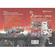 Комплект плакатов А3 ГОРОДА-ГЕРОИ 16шт. КПЛ-40 /ФГОС/, фото 1