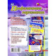 Комплект плакатов А3 ПРОФИЛАКТИКА НАРКОМАНИИ 4шт. КПЛ-57 /ФГОС/, фото 1